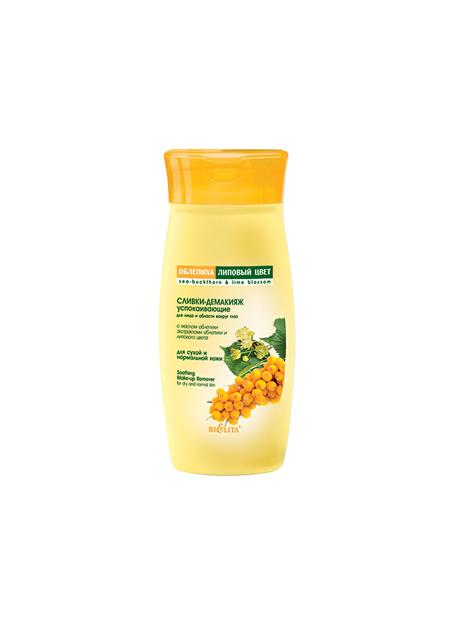 Krema-mlijeko za uklanjanje šminke Pasji Trn
