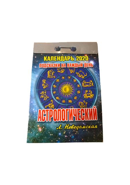 Kalendar Astrološki