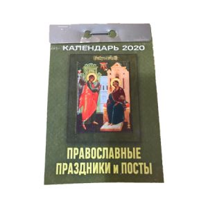 "Kalendar ""Pravoslavni"" 2020"
