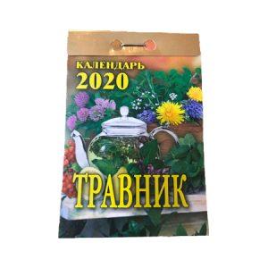 """Kalendar """"Travarstvo"""" 2020"""