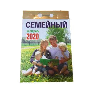 "Kalendar ""Obiteljski"" 2020"