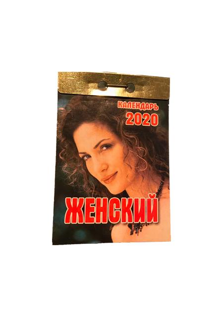 """Kalendar """"Ženski"""" 2020"""