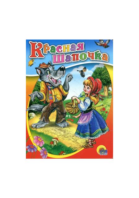 """Knjiga za djecu """"Crvena kapa"""" na ruskom jeziku"""