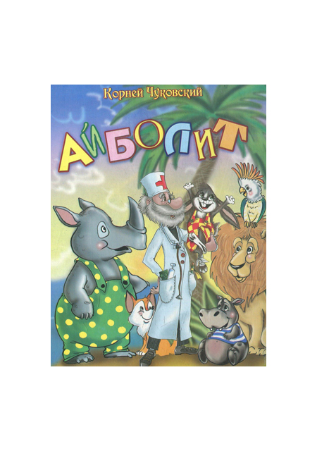 """Knjiga """"Ajbolit"""" na ruskom jeziku"""