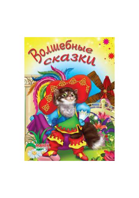 Knjige za djecu na ruskom jeziku A4 kartonska korica 64 str