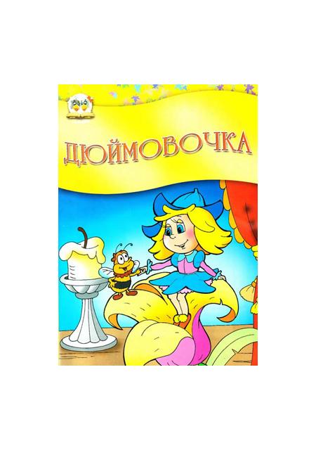 """Knjiga za djecu """"Premala djevojčica"""" na ruskom jeziku"""