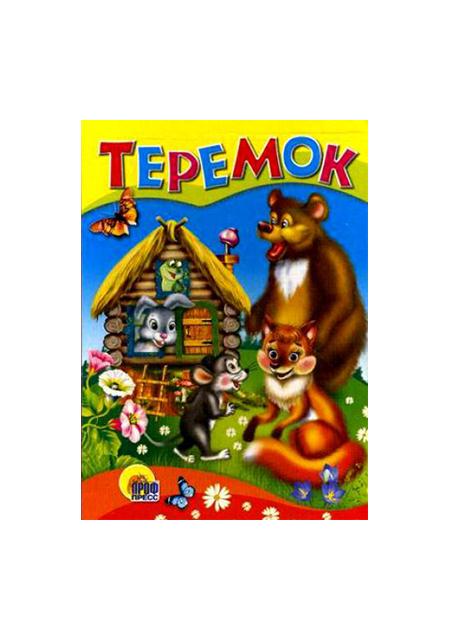 """Knjiga """"Teremok"""" na ruskom jeziku"""