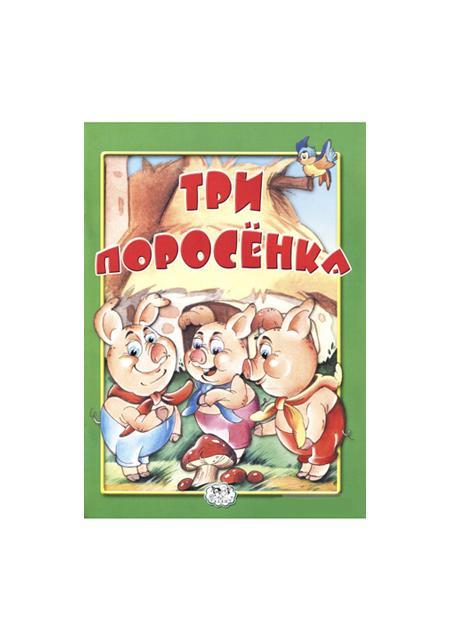 """Knjiga """"Tri praščića"""" na ruskom jeziku"""