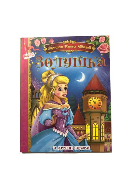 """Knjiga """"Zoluška"""" na ruskom jeziku A4 kartonska"""