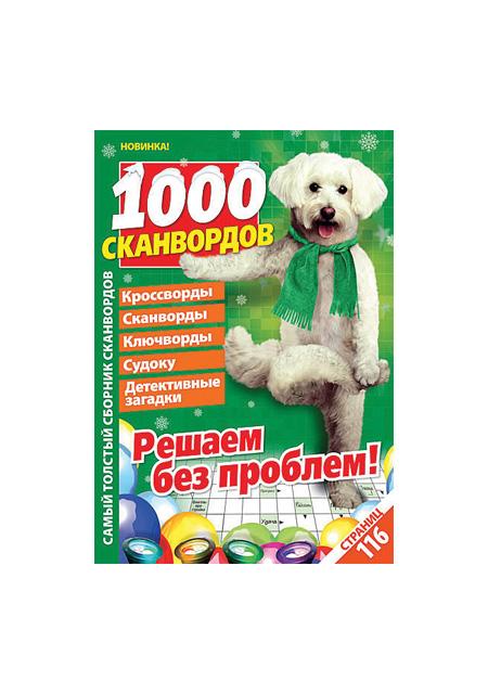 """Križaljka """"1000 križaljki"""" na ruskom jeziku"""