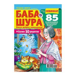 Križaljka Baba Šura na ruskom jeziku