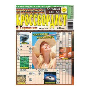 """Križaljka """"Krossvordist"""" na ruskom jeziku"""