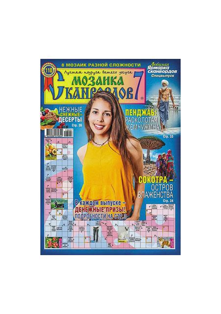 """Križaljka """"Mozaik križaljke"""" na ruskom jeziku"""