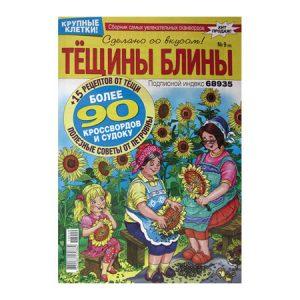 """Križaljka """"Palacinke punice"""" na ruskom jeziku"""