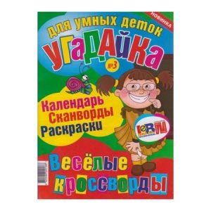 Križaljke smiješne za djecu na ruskom jezike