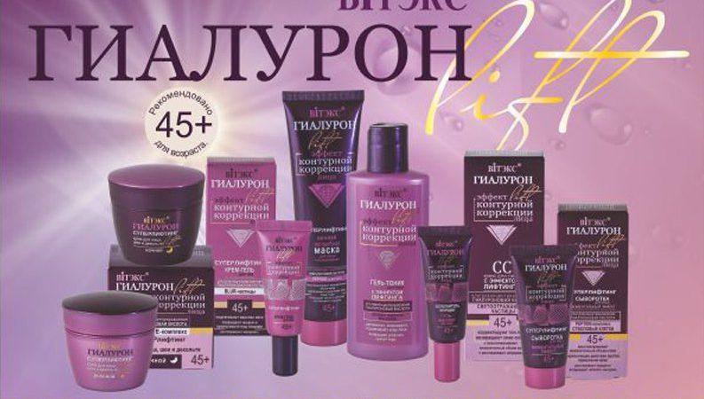 """""""Hijaluron Lift"""" kozmetika Efekt konturne korekcije za Vašu kožu!"""