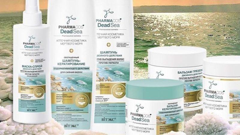 """""""Pharmacos Dead Sea"""" farmaceutska kozmetika ljekovita snaga mrtvog mora"""