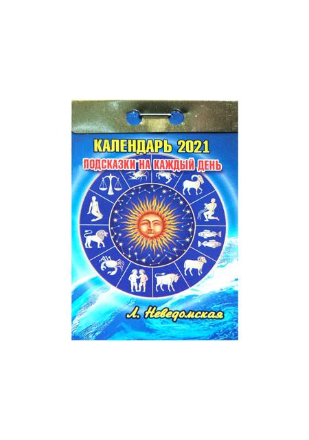Kalendar Astrološki 2021