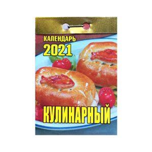 """Kalendar """"Kulinarski"""" 2021"""
