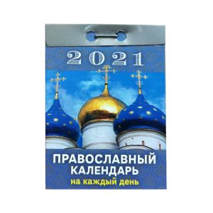 "Kalendar ""Pravoslavni"" ruski"