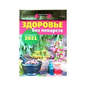 """Kalendar """"Zdravlje bez lijekova"""" 2021"""