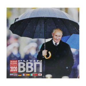"""Kalendar """"Putin"""" 2020 - 29x29cm - var.2"""