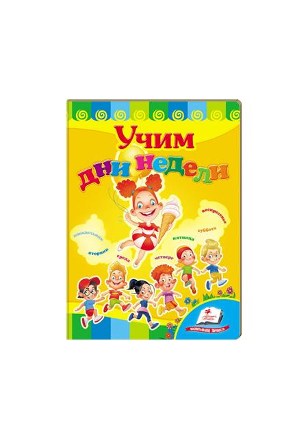 Knjige za djecu A5 kartonska na ruskom jeziku