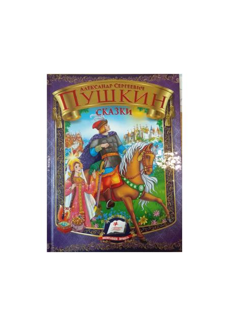Knjige za djecu na ruskom jeziku 64 str kartonska korica