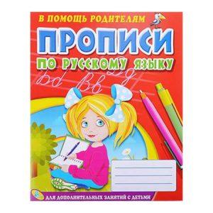 Bilježnica za pisanje na ruskom jeziku