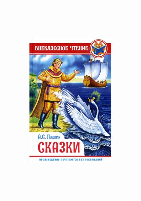 """""""Bajke Puškina"""" knjiga na ruskom"""