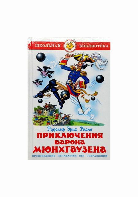 """Pustolovine baruna Munchausena"" knjiga na ruskom"