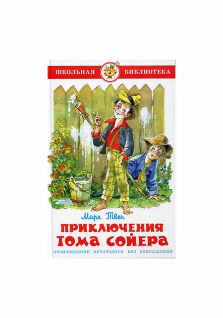 """""""Pustolovine Toma Sawyera"""" knjiga na ruskom"""