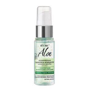 """Serum-koncentrat za lice sa zlatnim vitaminskim kapsulama """"Aloe 97%"""""""